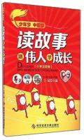 Read the story with great growth school (elementary phonetic version)(Chinese Edition): YU KUN