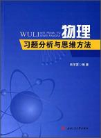 Physical Exercises analysis and thinking(Chinese Edition): XIAO XUE LEI
