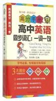 High school English synchronization word - the word a score manual(Chinese Edition): BEN SHE.YI MING