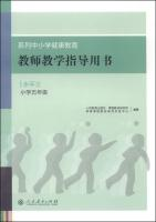 Series of health education guidance primary and secondary schools teaching books: three (fifth ...