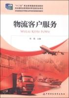 Logistics and customer service. second five national planning textbook vocational education(Chinese...