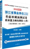 Zhejiang Province in 2015 public institutions open recruitment exam sprint classification exam ...