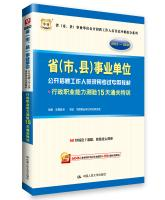 China plans 2015-2016 provincial. county public institutions to recruit staff entrance examinations...