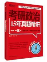 New Oriental Kaoyan political Zhenti Jingjiang 15 years(Chinese Edition): YANG JIA NING