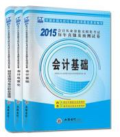 2015 accountant's practice examinations years Zhenti and forecast papers: accounting basis + ...