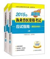 2015 qualification exam to practice veterinary exam guide (veterinary general category latest ...