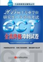 2015 Master Degree graduate admission exam GCT final sprint the whole truth papers(Chinese Edition)...