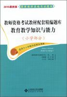 2015 the latest version of the National Teacher Education Qualification Exam knowledge and ...