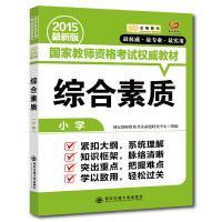 Gold. Books 2015 National Teacher Qualification Examination latest authoritative materials: ...