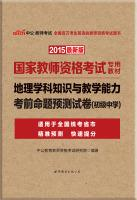 The national teachers' qualification examinations 2015 public special materials: geography ...