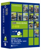 Cambridge bilingual grade reading fiction museum (entry level Total 11)(Chinese Edition): Richard ...