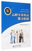 Practical English Proficiency Higher expand(Chinese Edition): WU HU ZHI YE JI SHU XUE YUAN BIAN XIE...
