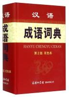 Chinese Idioms Dictionary (2nd edition color version)(Chinese Edition): SHANG WU YIN SHU GUAN GUO ...