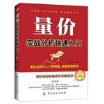 Getting Started actual volume and price analysis (2nd Edition)(Chinese Edition): KANG KAI BIN ZHU