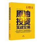 Crude investment real deal(Chinese Edition): LV CHAO. LUO YING JIE
