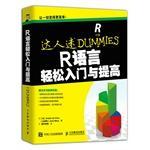 R language and to improve ease of entry(Chinese Edition): FA ) DE FU LI SI . ( BI ) MEI SI . MAI ...