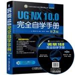 UG NX 10.0 completely self-manual 3rd Edition(Chinese: BO CHUANG SHE