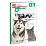 Software Design Chinese edition 03(Chinese Edition): RI BEN JI SHU PING LUN SHE . NI MING YI