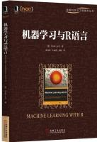 Machine Learning and R language (machine learning: MEI ) LAN