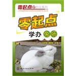 Beginners learn to do rabbit farm(Chinese Edition): WANG QIU XIA . WEI GANG CAI ZHU