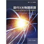 Modern x PHOTOPHYSICAL principle (Elements of Modern X-ray Physics)(Chinese Edition): DAN ) AI ER ...