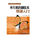 Electrical automation technology QuickStart QuickStart Series MCU control technology(Chinese ...