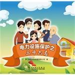 Thirty-six bogey power facility protection(Chinese Edition): XIA MEN NUO XI WEN HUA CHUAN BO YOU ...