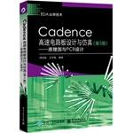 Cadence high-speed PCB design and simulation (5th Edition) - schematic and PCB design(Chinese ...