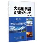 Theory and application of large span bridges 2nd edition(Chinese Edition): LEI JUN QING