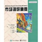 Market Research Essentials (8th Edition)(Chinese Edition): Carl McDaniel (