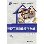 Construction cost case analysis National College of: WANG KAI ZHU