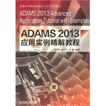 ADAMS2013 application examples tutorial fine solution(Chinese Edition): GUO WEI DONG