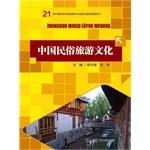 Chinese Folk Culture Tourism (21 century Vocational: CHENG JIE SHENG