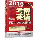 2016 Kaobo Vocabulary 10.000 cases of fine solution(Chinese Edition): BO SHI YAN JIU SHENG RU XUE ...