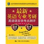 English Professional English linguistics postgraduate latest assessment test center (Beijing Global...
