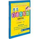Beautiful Japanese handwriting copybook: Japanese italics +: ZHUO YAN WAI