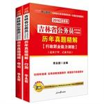Known in 2016 in Jilin Province. the civil service exam books exam papers calendar years Zhenti ...