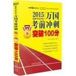 2015 National Judicial Examination IWC exam sprint Volume exceeded 100 points(Chinese Edition): BEI...