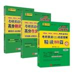 Chiang Kai-English (b) Green Paper. Writing and Translation classic three sets: Jiangjun Hu 2016MBA...