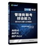 Man is postgraduate education Guozhuan De 2016 Management Studies Management Mathematics exam ...