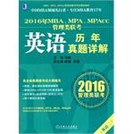 2016 MBA. MPA. MPAcc Management Studies Management Detailed English exam(Chinese Edition): MA PENG ...
