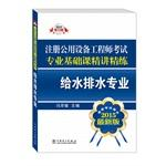 2015 registered public facility engineer examination Basic Course Jingjiang concise Water and ...