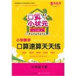 Primary Mathematics port operator quick count every day to practice (teach) Grade 3 Next(Chinese ...