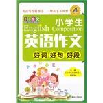 Pupils English composition good words good segment(Chinese: WEI HUI ZHU
