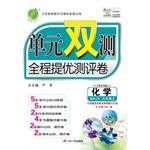 Autumn 2015) unit double test ninth-grade chemistry (Vol.1) Shanghai Education Press(Chinese ...