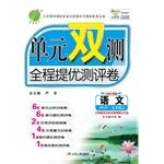 Autumn 2015) unit double test ninth-grade language (Vol.1) of Jiangsu(Chinese Edition): XIE ZU BIAN