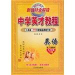 By Grade 9 (PEP) English Course excellence(Chinese Edition): ZHAN CHENG ZONG ZHU
