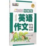 Students' English Writing good good good word: WEI HUI ZHU