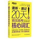 20 days back college entrance examination core vocabulary(Chinese Edition): XIN DONG FANG KAO SHI ...