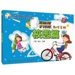 Blackboard Shouchao Bao making manual - Xiaoyuan Pian(Chinese Edition): DING JING HUAN YUN